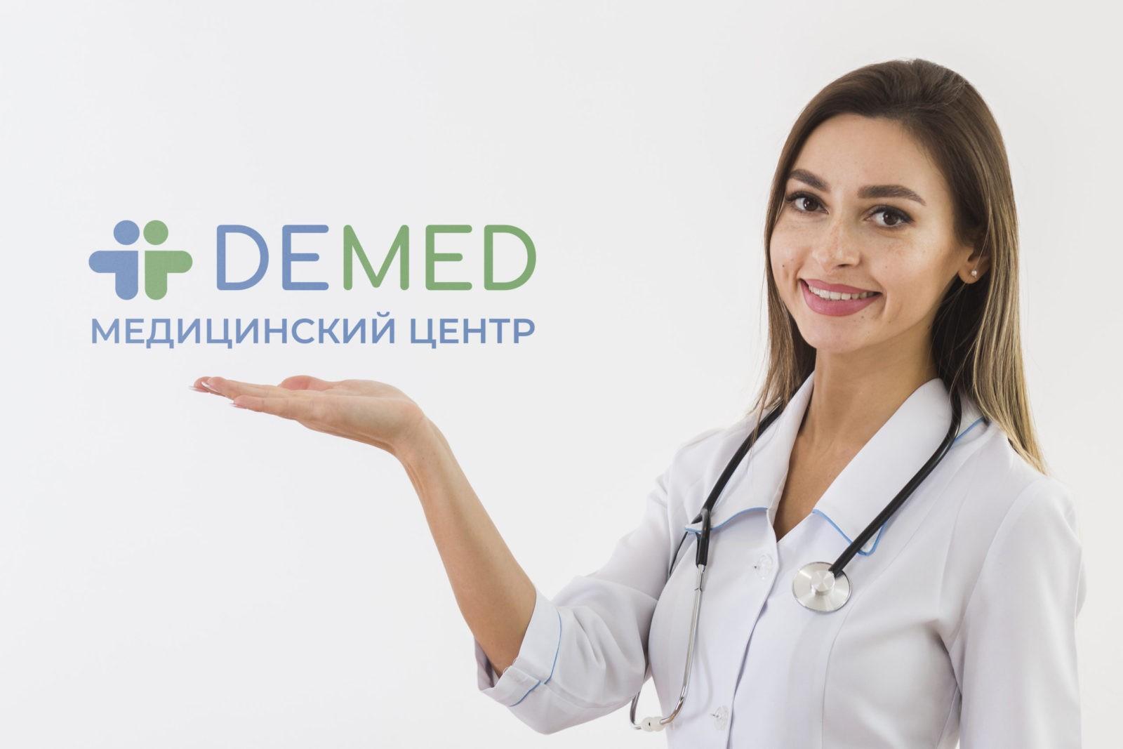 медицинский центр Демед