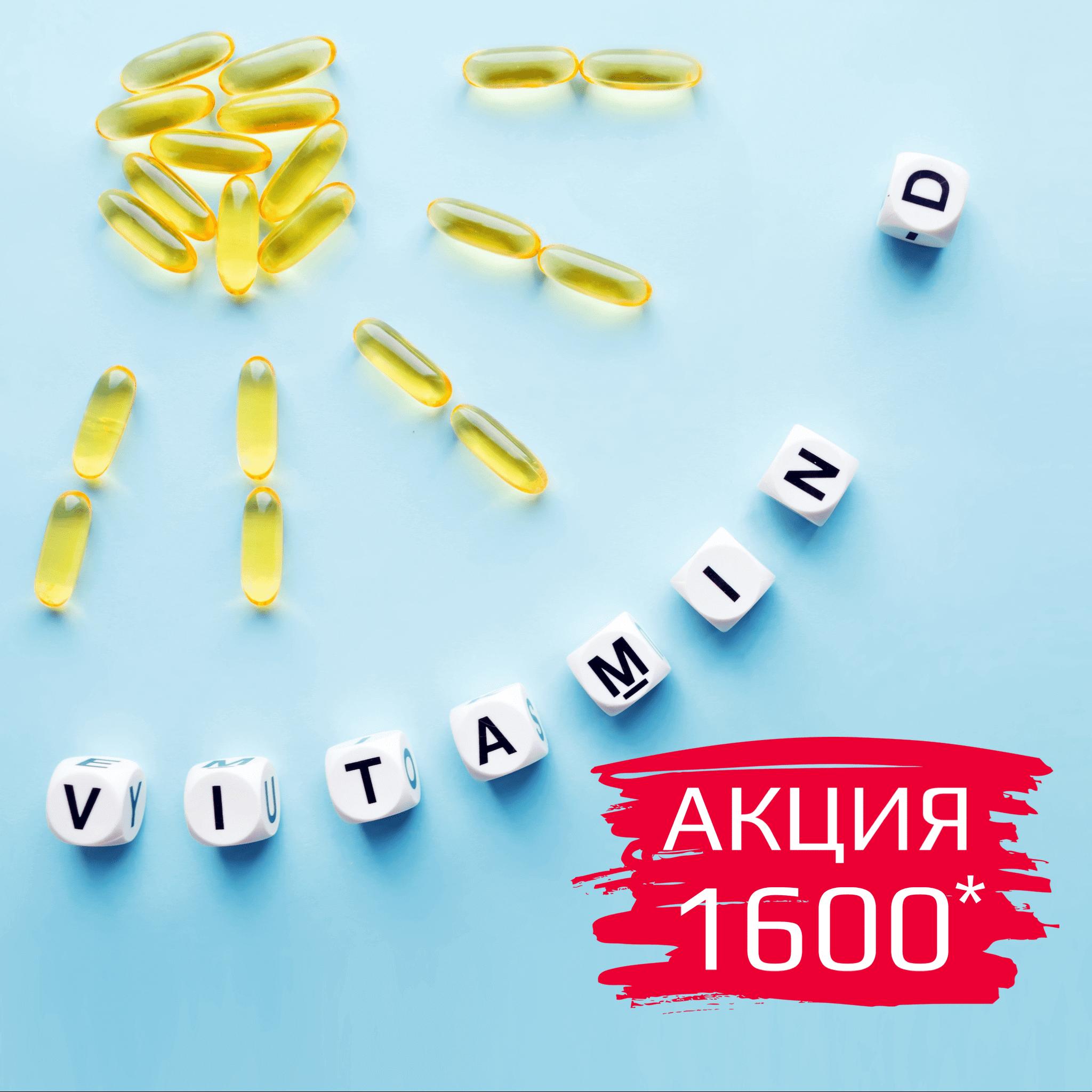 Узнайте уровень витамина D