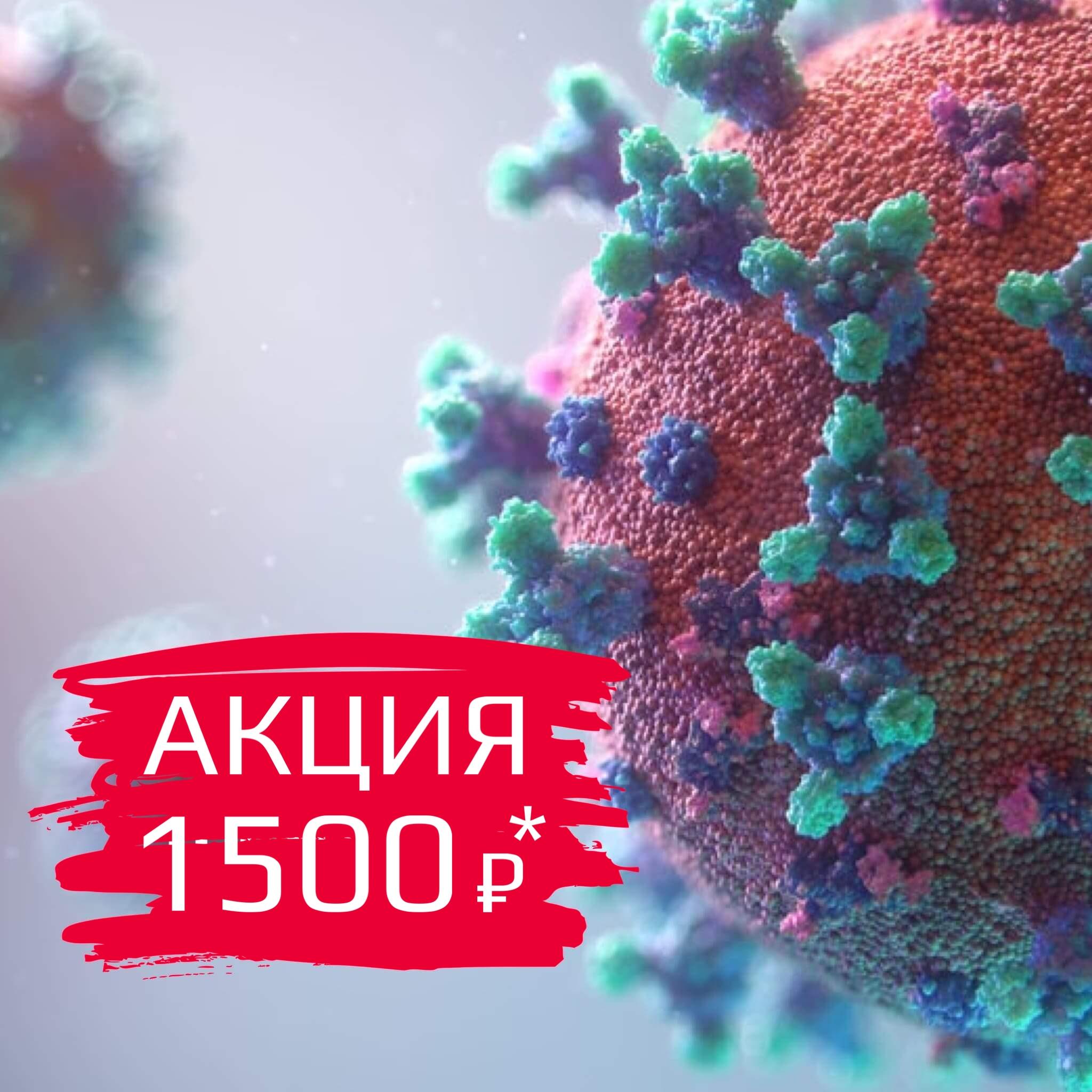 Коронавирус (SARS-CoV-2) ПЦР мазок до 2 дней + результат на русском и английском языках**